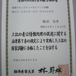 国家資格「情報セキュリティマネジメント試験」に合格